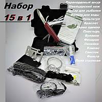 Набор для выживания 15 в 1. Туристический набор EDC, НАЗ (носимый аварийный запас)