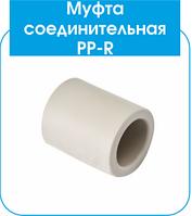 Муфта 25мм EVCI соеденительная PPR