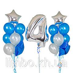 Подарочные шары на день рождения и цифра 4 шарик