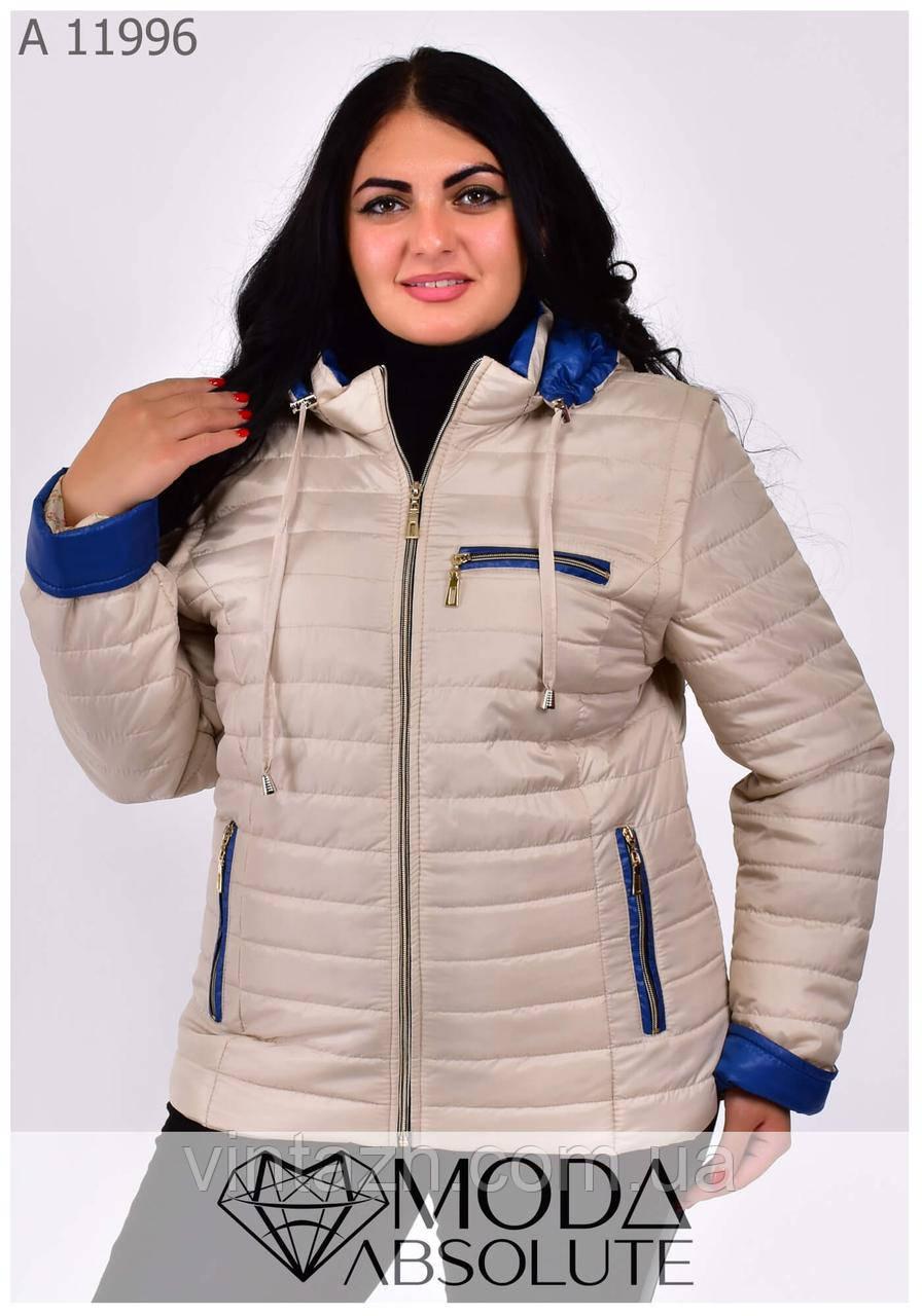 Зручна жіноча осіння куртка розміри 42-70
