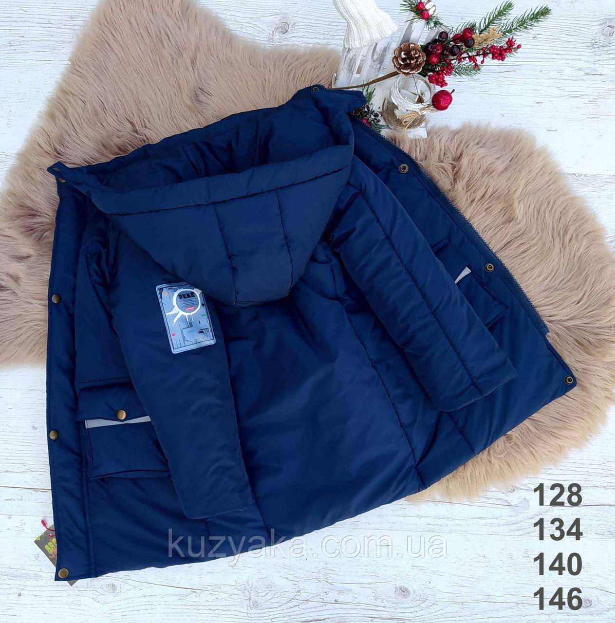 Детская зимняя куртка для мальчика на рост 128 - 146 см