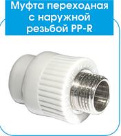 Муфта 20×1/2 EVCI с наружной резьбой PPR (МРН)