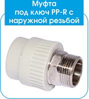 "Муфта 50×1""1/2 EVCI с наружной резьбой PPR (МРН) под ключ"