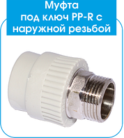 "Муфта 63×2"" EVCI с наружной резьбой PPR (МРН) под ключ"