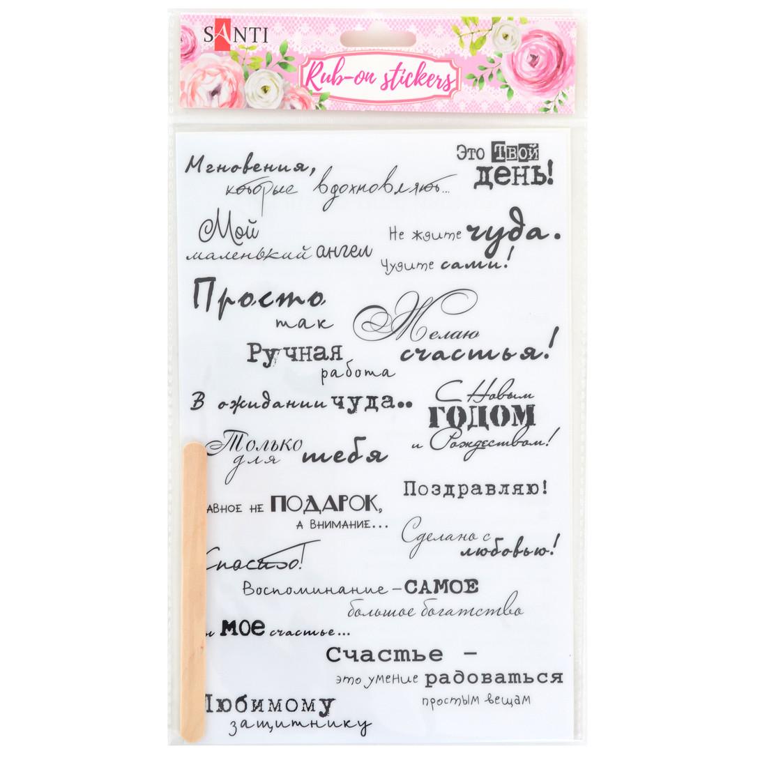 """Натирка """"Написи"""" (рос.), 22 * 15 см"""