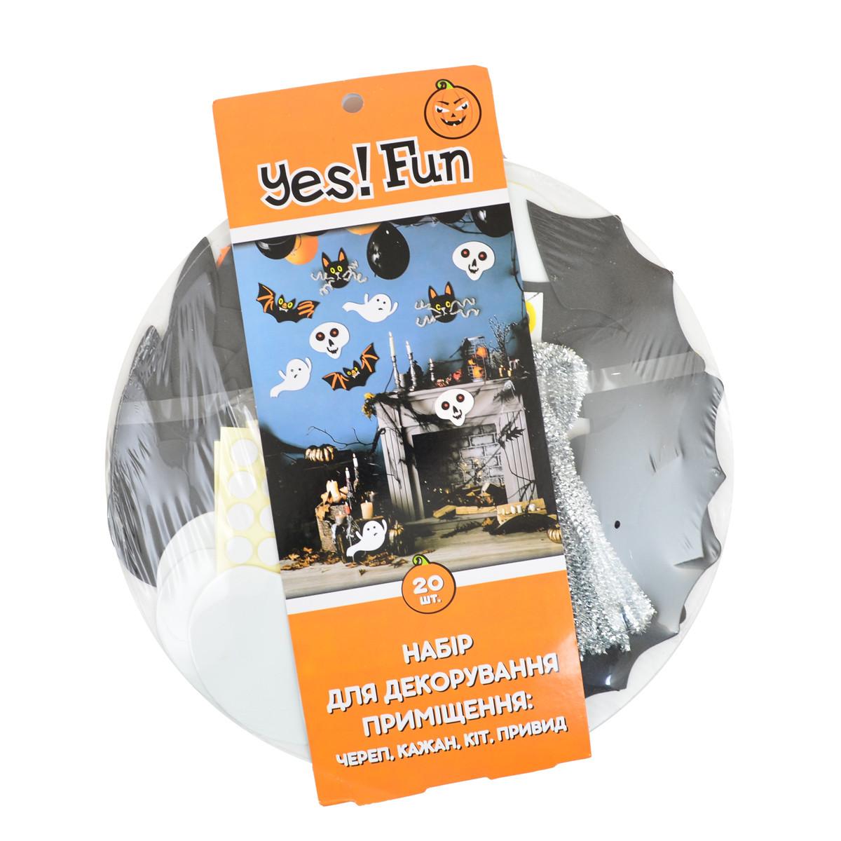 """Набір Yes! Fun для декорування приміщення до Хелловіна """"Череп, кажан, кіт, привид"""", 20 шт"""
