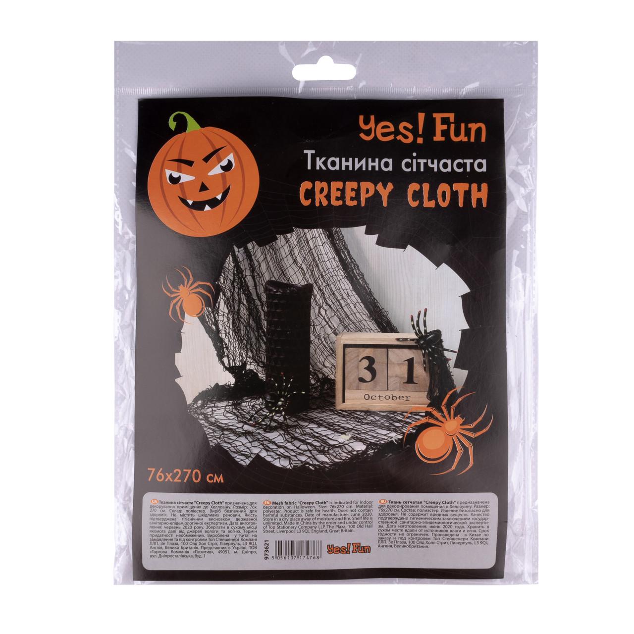 "Тканина сітчаста Yes! Fun ""Creepy cloth"", 76х270см, черная"