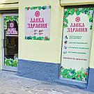 Встречайте НОВУЮ ЛАВКУ ЗДРАВИЯ в историческом центре Харькова!