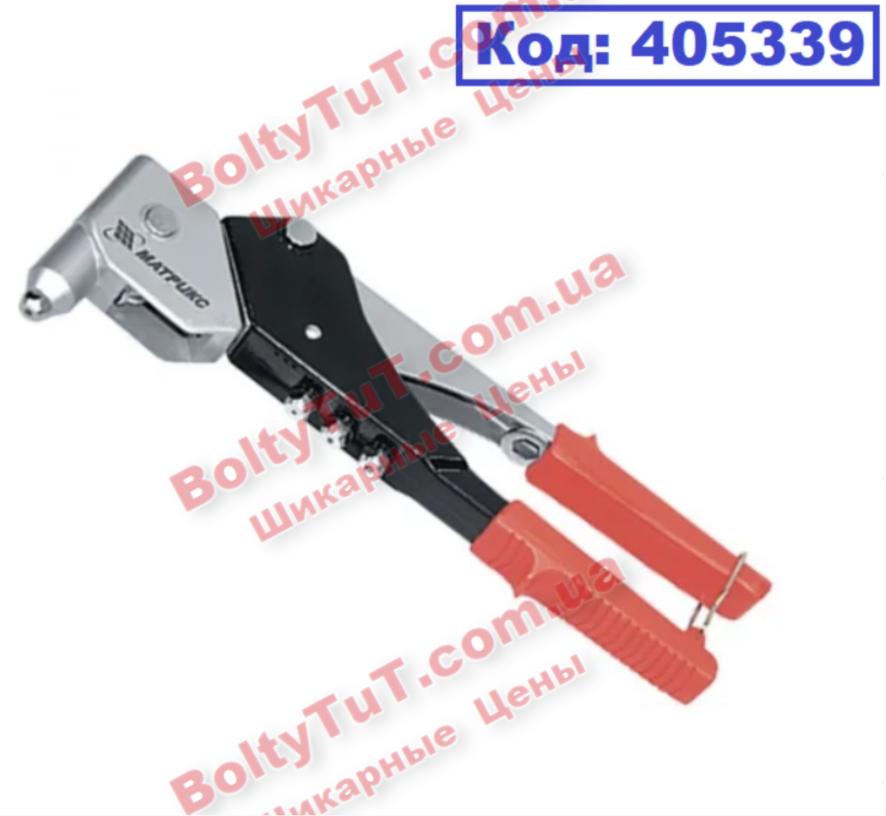 Заклепочник ручной, 263 мм, поворотный 0-360 градусов, заклепки 2,4-3,2-4,0-4,8 мм. MTX 405339