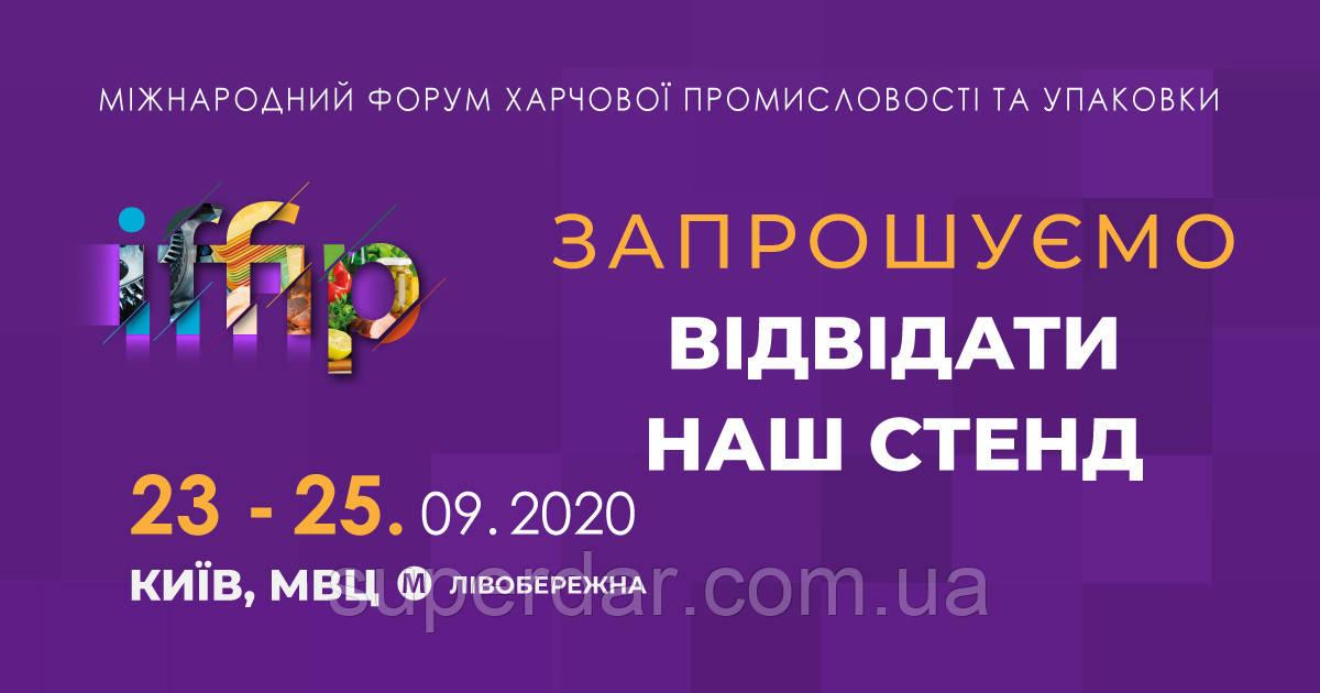 ВЫСТАВКА ПИЩЕВОЙ ПРОМЫШЛЕННОСТИ И УПАКОВКИ IFFIP 2020!