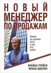 Книга Новий менеджер з продажу. Автор - Трейсі Б., Шеелен Ф. (Попурі)