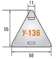 Маркувальна Бирка У-136