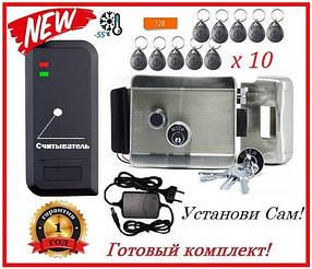 """Готовый комплект """"Protection kit - K1"""" с Электромеханическим замком и считывателем для брелков, Гарантия Год!"""