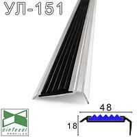Противоскользящая накладка на ступени Sintezal, 48х18х3000мм. Алюминий+резина.