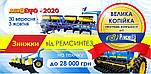 AgroExpo-2020: програма лояльності та знижки від заводу «Ремсинтез»