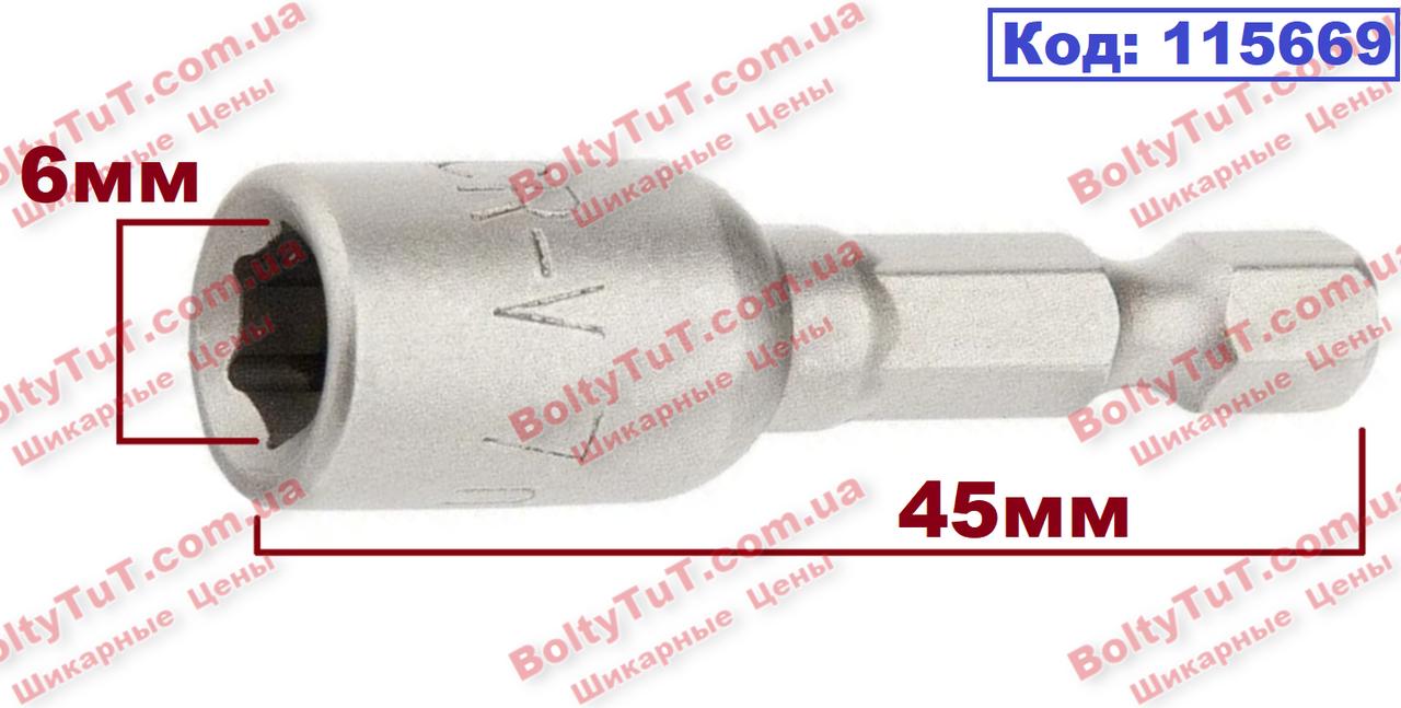 Біти з торцевими головками 6 мм, 45 мм, MTX (115669)