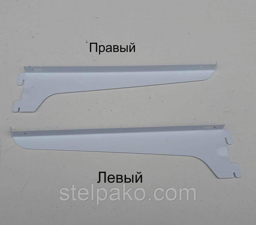 Кронштейн полкодержатель правый 35 см., белый