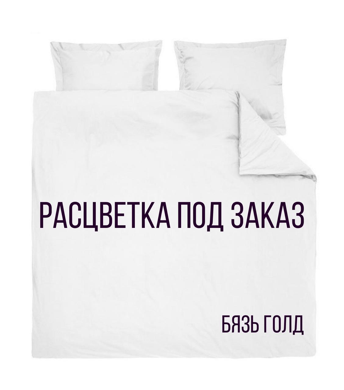 Комплект постельного белья с простыней на резинке под заказ из бязиГолд