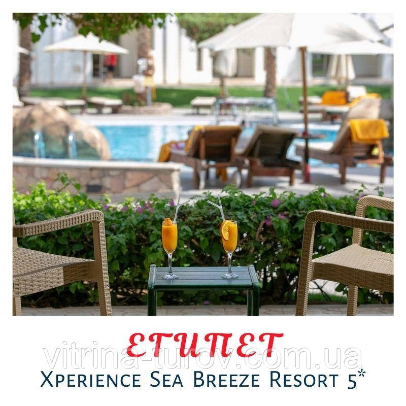 ЕГИПЕТ - летим в Xperience Sea Breeze Resort 5*!