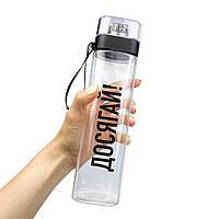 Пляшка для води ZIZ Досягай (Тритан 700 мл), фото 1