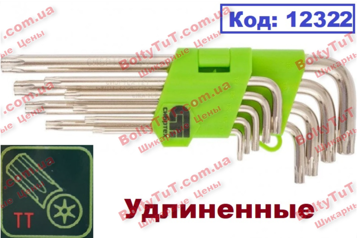 Набор ключей имбусовых Tamper-Torx, 9 шт: ТТ10-ТТ50,45x, закаленные, удлиненные, никель СИБРТЕХ (12322)