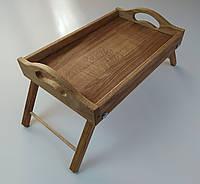 Столик для завтрака деревянный складной 52 см * 32 см, высота на ножках 28 см.