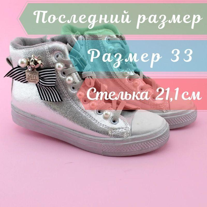 Демисезонные высокие кеды ботинки весна осень серебро тм JG размер 33
