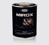Термостойкая алкидная краска Mixon Mirox 0.75л 3 в 1 с декоративным металлическим эффектом