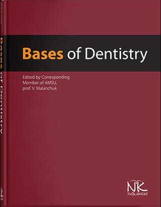"""Книга """"Basics of Dentistry.Основи стоматології"""" Маланчук В.о. та ін."""