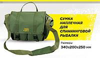 Сумка спиннингиста кибас для снастей коробок приманок - сумка для ходовой рыбалки KIBAS SMART Fishing