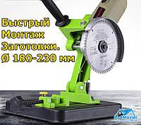 Стойка для Болгарки (УШМ) на 180-230 мм Диск + Быстрая фиксация Заготовки