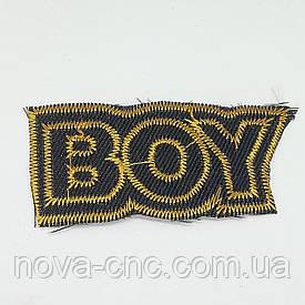 """Аппликация термо-клеевая """"Boy"""" 80 х 38 мм  упаковка 10 шт"""