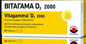 Витамины VITAGAMMA D3 2000 МЕ (50 мкг)