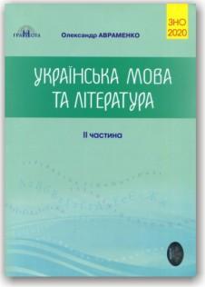 Українська мова та література. ЗНО 2020. Довідник. Завдання в тестовій формі. 2-а частина