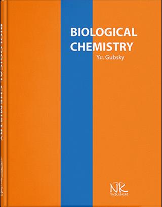 """Книга """"Biological Chemistry=Біологічна хімія"""" — 3-тє вид. Губський Ю. І. та ін."""