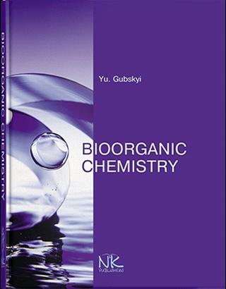 """Книга """"Bioorganic Сhemistry=Біоорганічна хімія"""" — 2-ге вид. Губський Ю. І."""