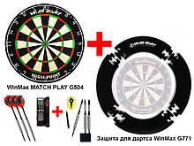 Дартс фирменный набор Profi  для игры с защитой WinMax MATCH PLAY G504 46 см х 3.8 см