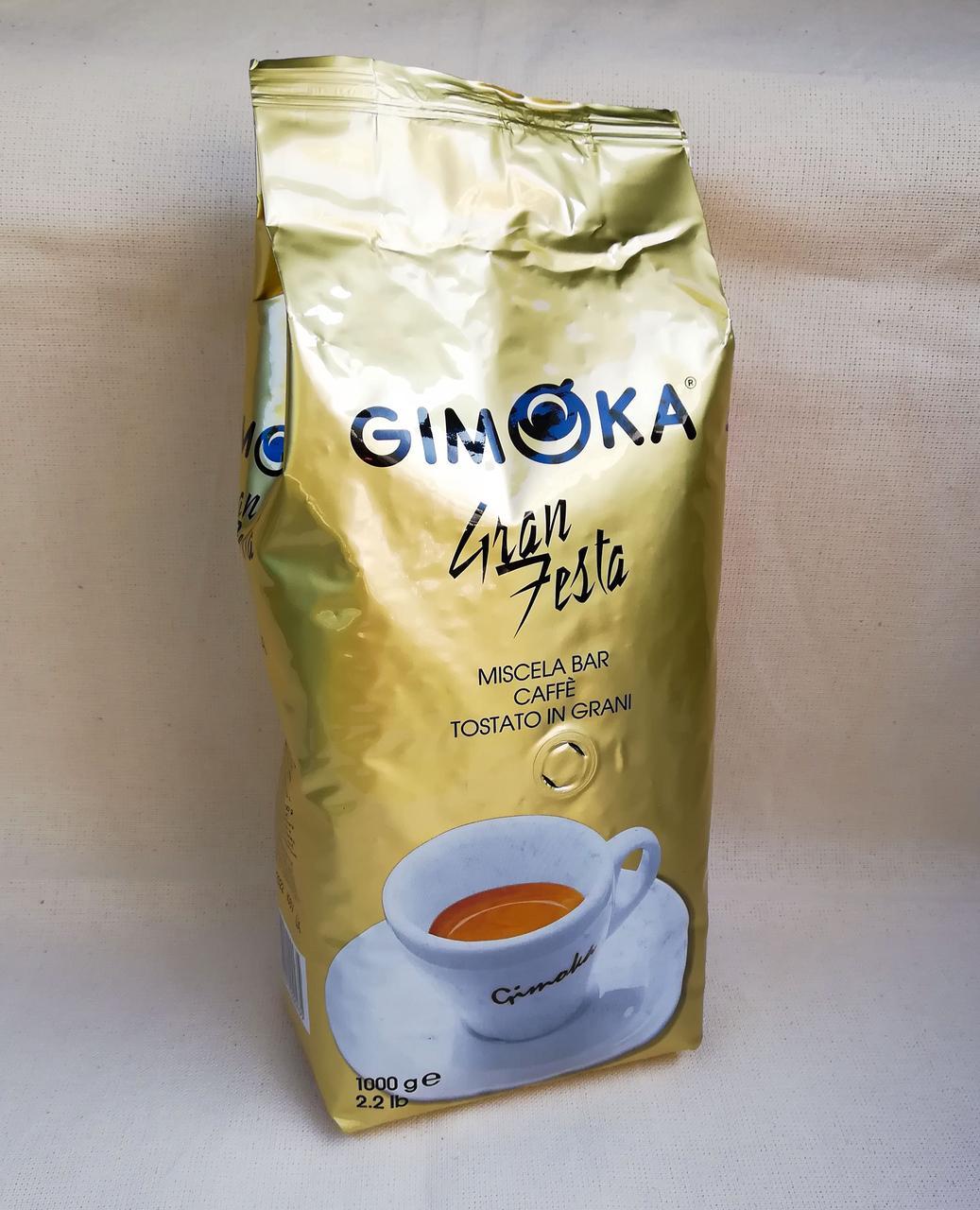 Gimoka Gran Festa Кофе в зернах