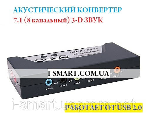 USB 2.0 Audio Sound Box 8 Channel  - 3D + 7.1