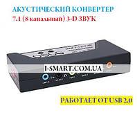USB 2.0 Audio Sound Box 8 Channel  - 3D + 7.1, фото 1