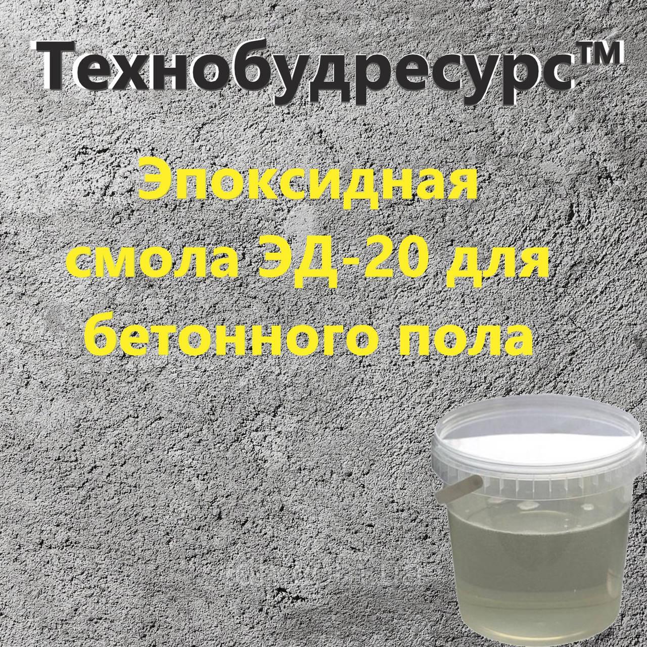 Бетон и эпоксидная смола купить прокачать керамзитобетон