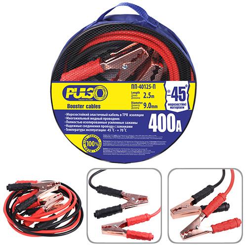 Провода пусковые PULSO 400А (до -45С) 2,5м в чехле (ПП-40125-П)