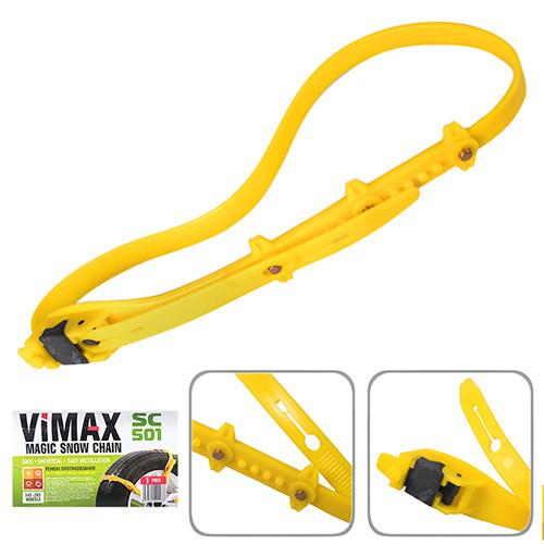 Цепи пластиковые VIMAX SC-501 (шт.) (SC-501)