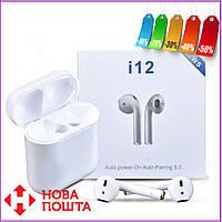 Беспроводные сенсорные Bluetooth наушники i12-TWS Белые