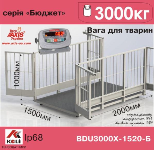 Весы для животных 4BDU3000Х-1520-Б Бюджет