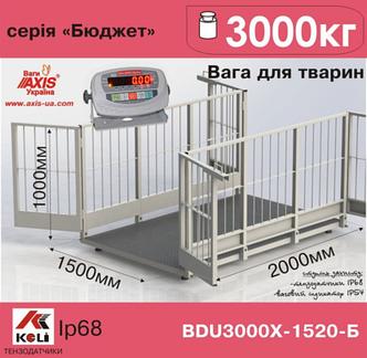 Весы для животных 4BDU3000Х-1520-Б Бюджет, фото 2