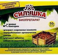 Биопрепарат Силушка для компоста 50 г