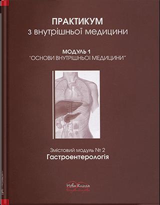 """Книга """"Практикум з внутрішньої медицини. Модуль 1. Гастроентерологія""""  Передерій В.Г."""