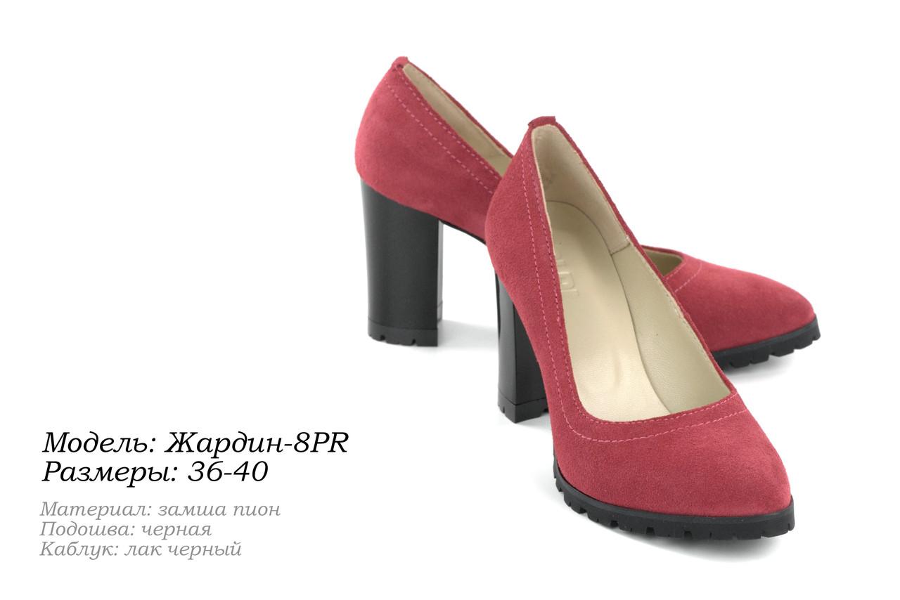 Замшеві туфлі жіночі