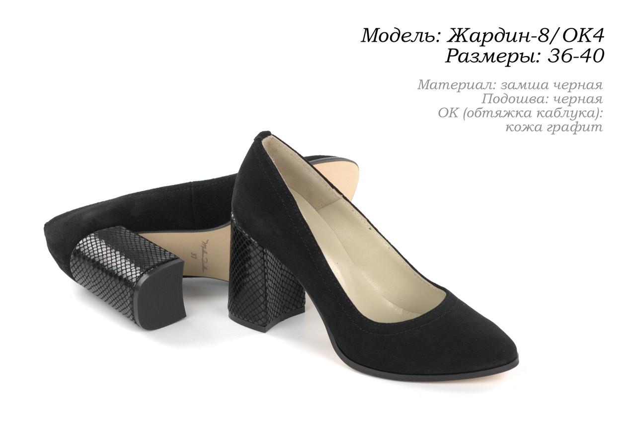 Замшевая женская обувь